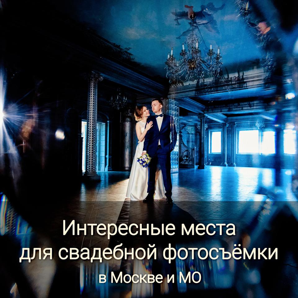 Интересные места для свадебной фотосъёмки