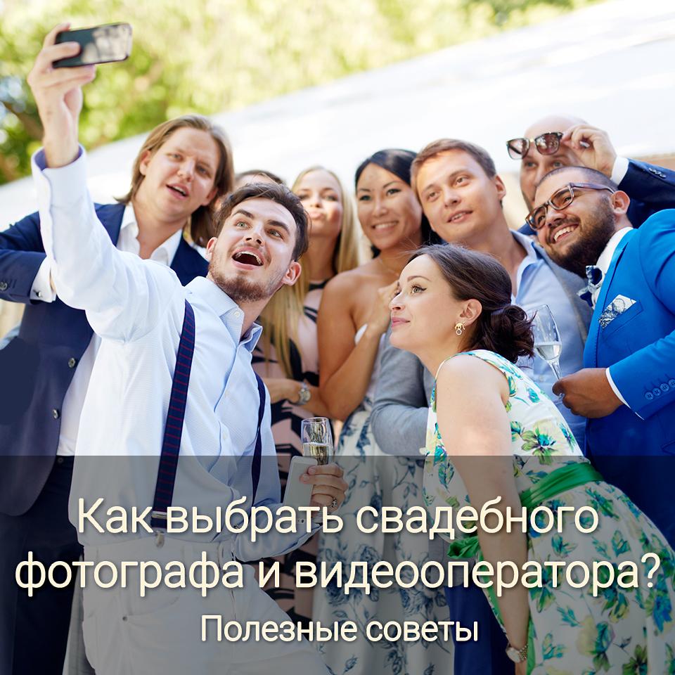 Как выбрать свадебного фотографа и видеооператора?