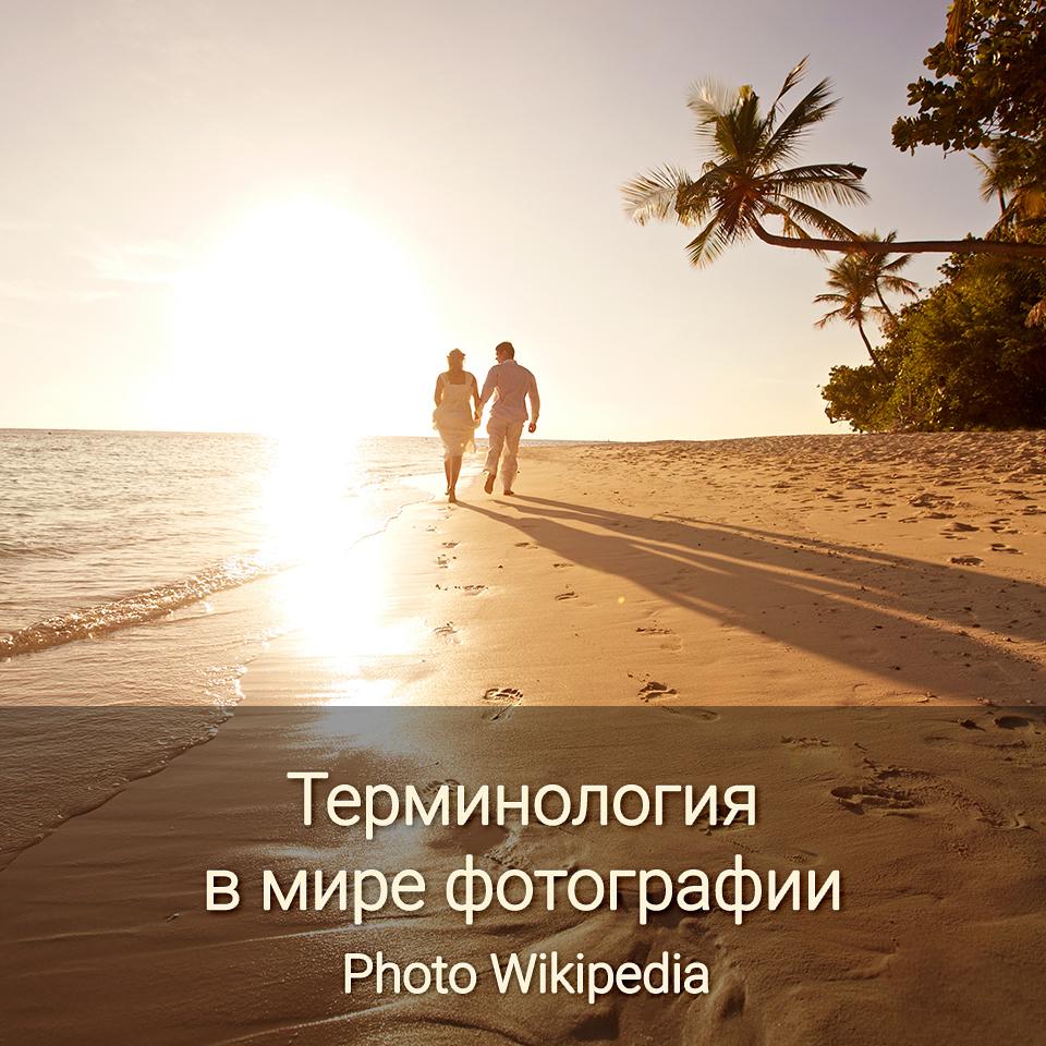 Терминология в мире фотографии